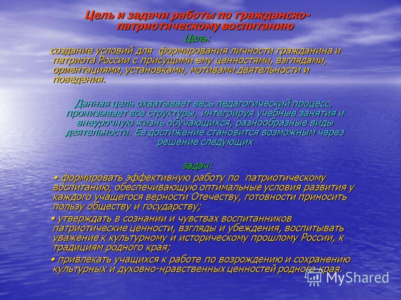 Цель и задачи работы по гражданско- патриотическому воспитанию Цель: создание условий для формирования личности гражданина и патриота России с присущими ему ценностями, взглядами, ориентациями, установками, мотивами деятельности и поведения. создание