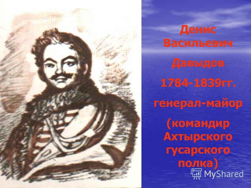 Денис Васильевич Давыдов 1784-1839 гг. генерал-майор (командир Ахтырского гусарского полка)