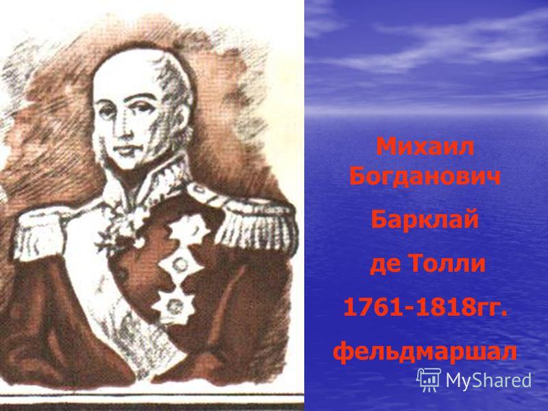 Михаил Богданович Барклай де Толли 1761-1818 гг. фельдмаршал