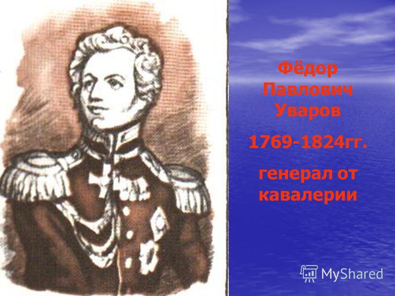 Фёдор Павлович Уваров 1769-1824 гг. генерал от кавалерии