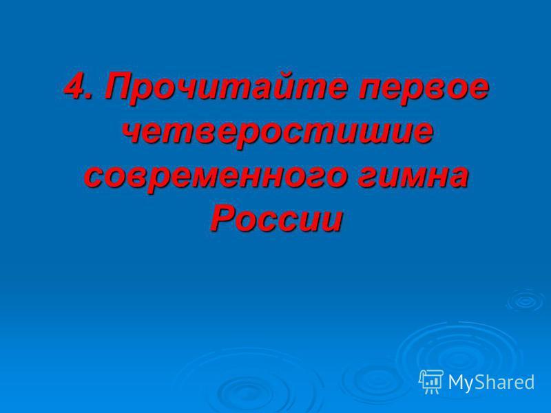 4. Прочитайте первое четверостишие современного гимна России