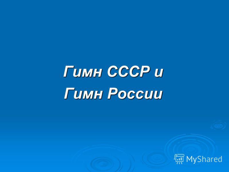 Гимн СССР и Гимн России