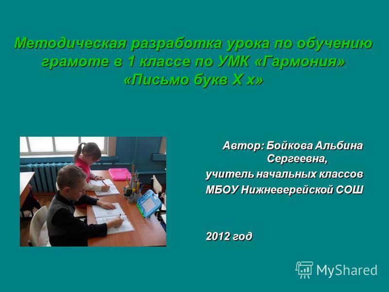 Конспект урока 1 класс школа россии фгос письмо букв х