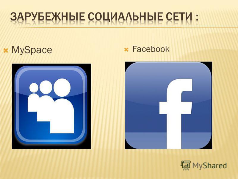 Facebook MySpaсe