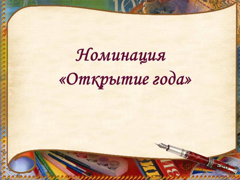 Номинация «Открытие года»
