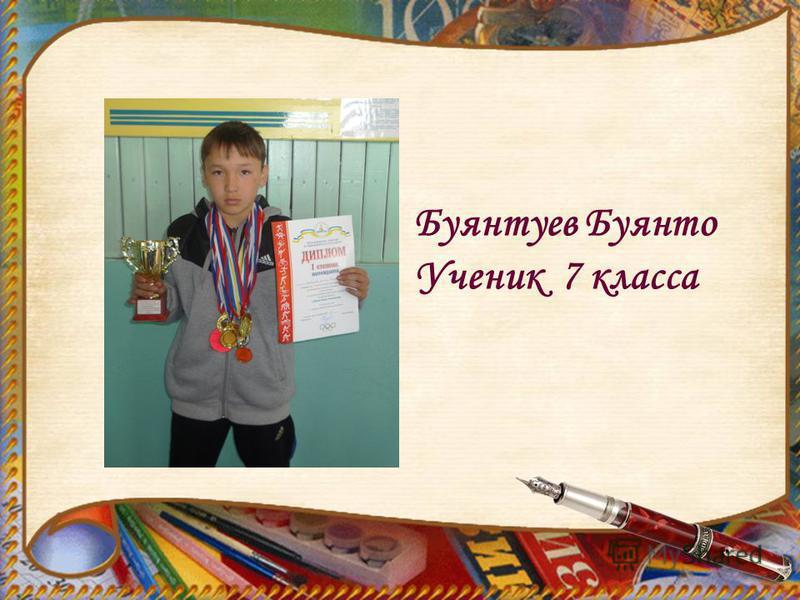 Буянтуев Буянто Ученик 7 класса