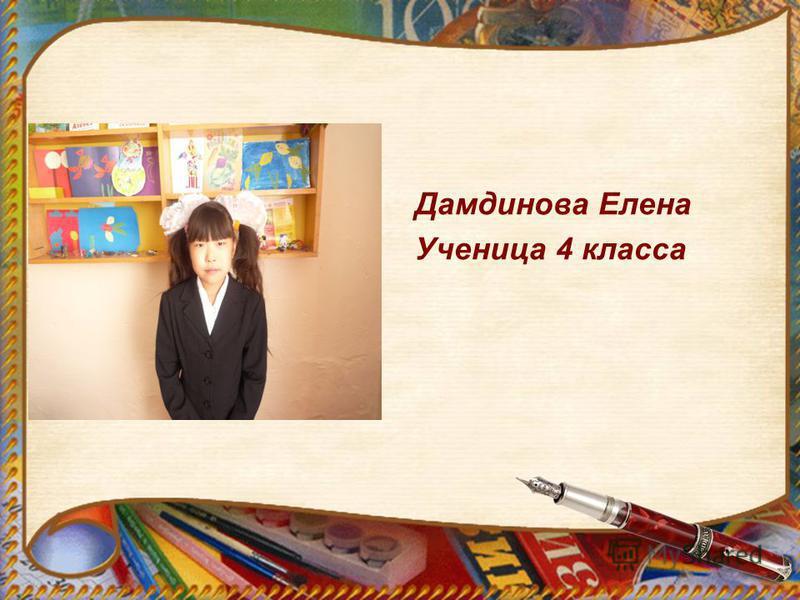 Дамдинова Елена Ученица 4 класса