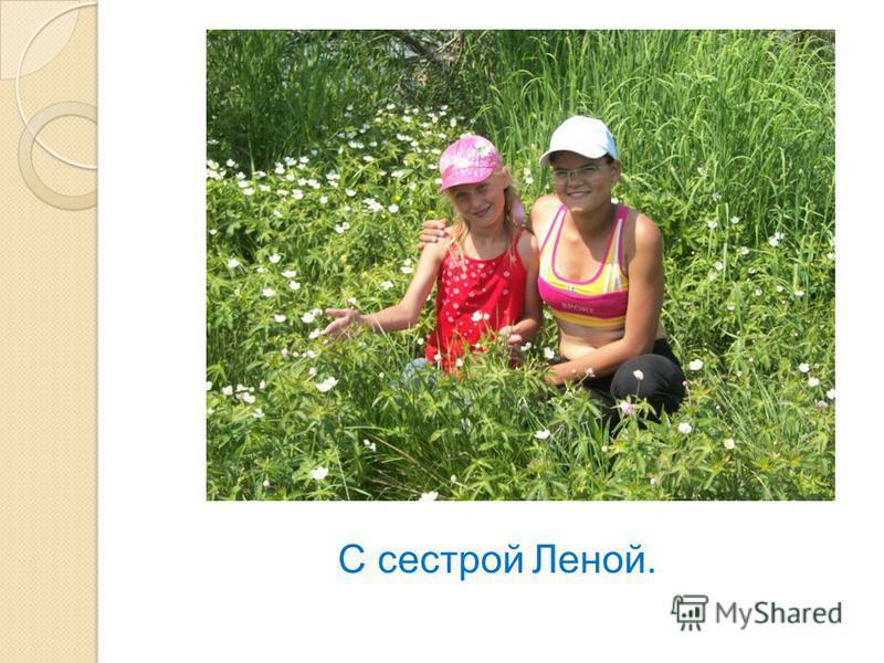 С сестрой Леной.