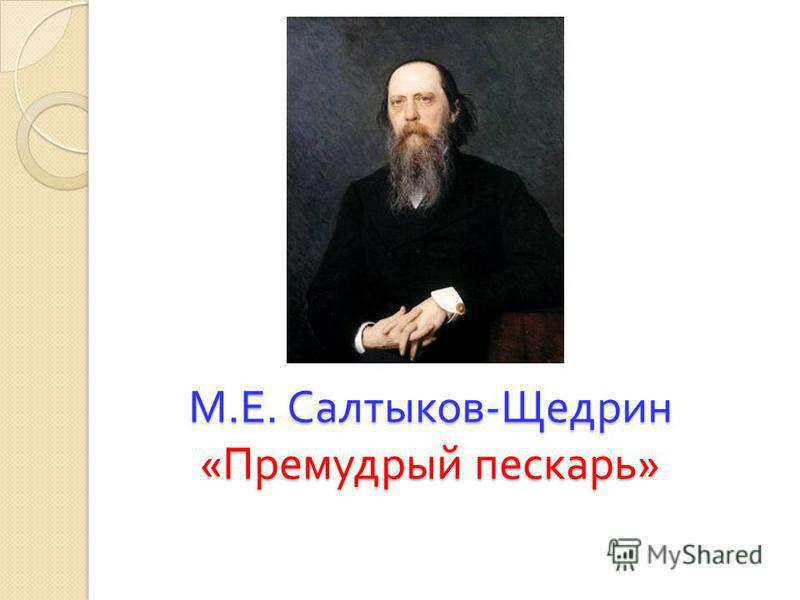 М. Е. Салтыков - Щедрин « Премудрый пескарь »