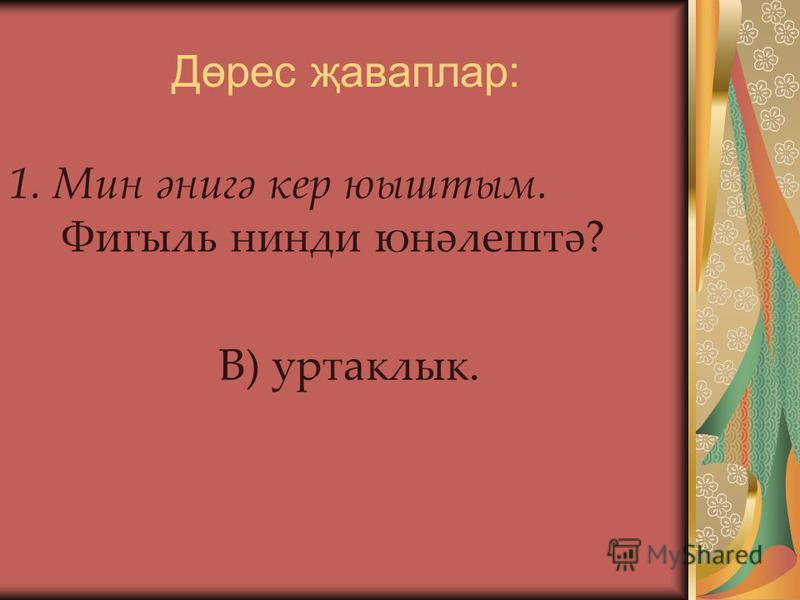 6. Айгөл бүген килмәде. Фигыль нинди төрдә? А) барлыкта; Ә) юклыкта.