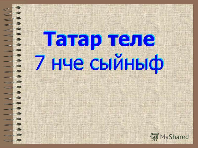 Татар теле 7 нче сыйныф