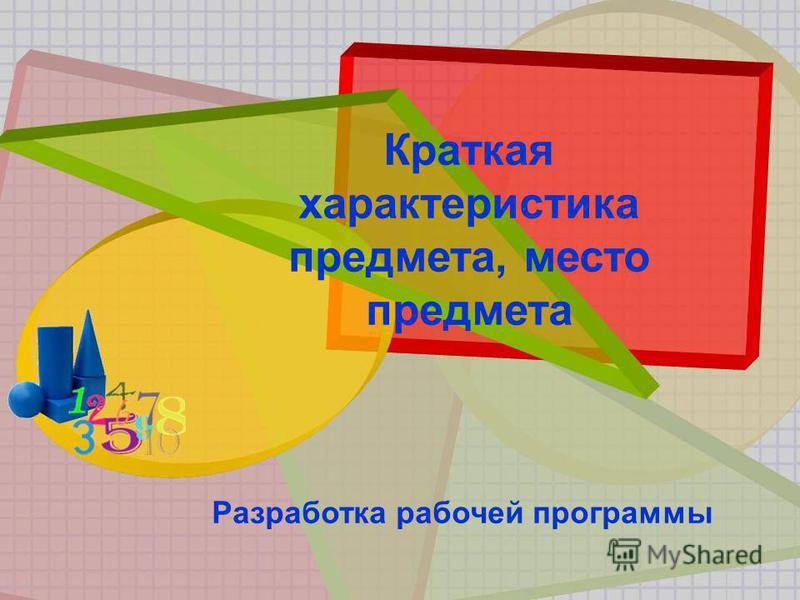 Краткая характеристика предмета, место предмета Разработка рабочей программы