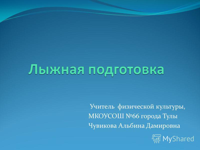 Учитель физической культуры, МКОУСОШ 66 города Тулы Чувикова Альбина Дамировна