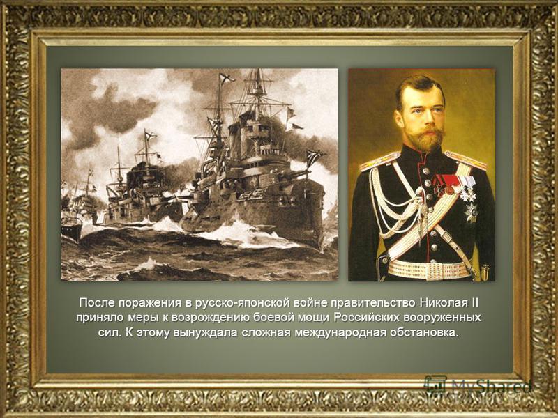 После поражения в русско-японской войне правительство Николая II приняло меры к возрождению боевой мощи Российских вооруженных сил. К этому вынуждала сложная международная обстановка.
