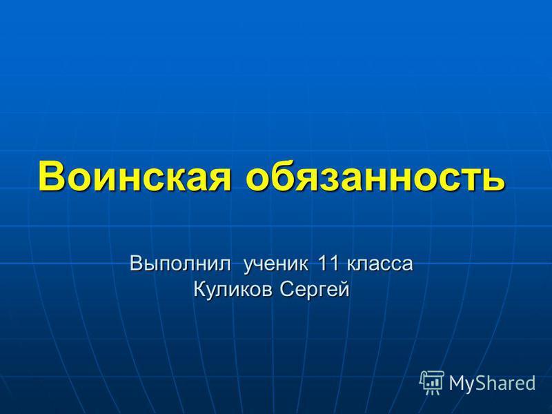 Воинская обязанность Выполнил ученик 11 класса Куликов Сергей
