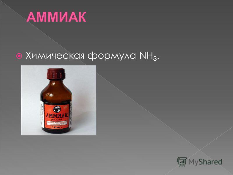Химическая формула NH 3.