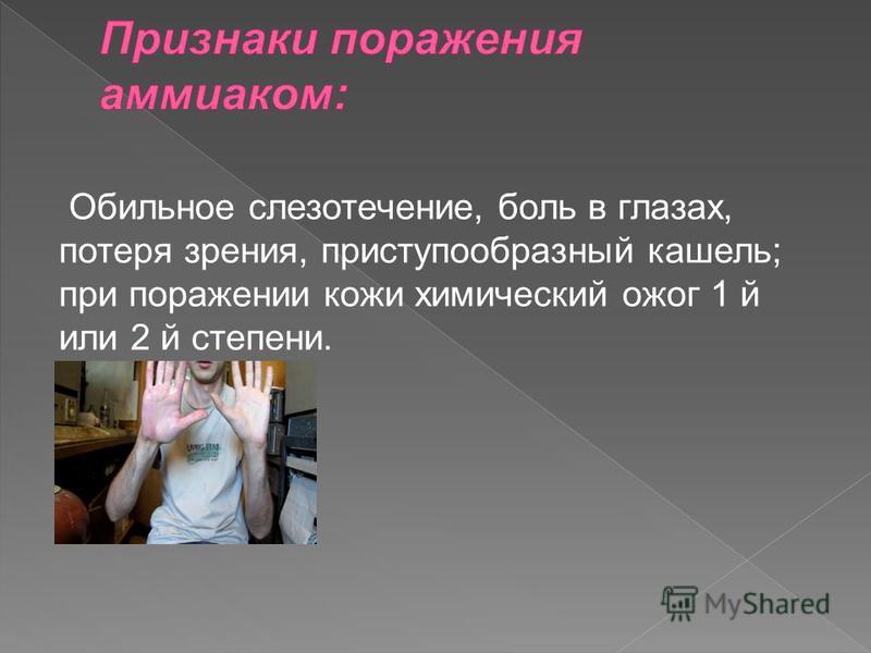 Обильное слезотечение, боль в глазах, потеря зрения, приступообразный кашель; при поражении кожи химический ожог 1 й или 2 й степени.