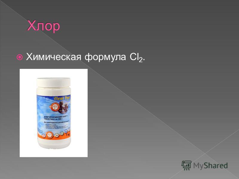 Химическая формула Cl 2.