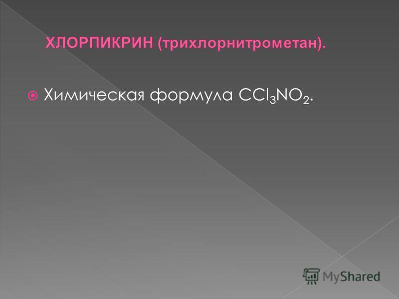 Химическая формула ССl 3 NO 2.