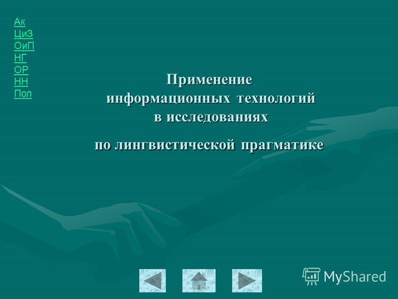 Ак ЦиЗ ОиП НГ ОР НН Пол Применение информационных технологий в исследованиях по лингвистической прагматике