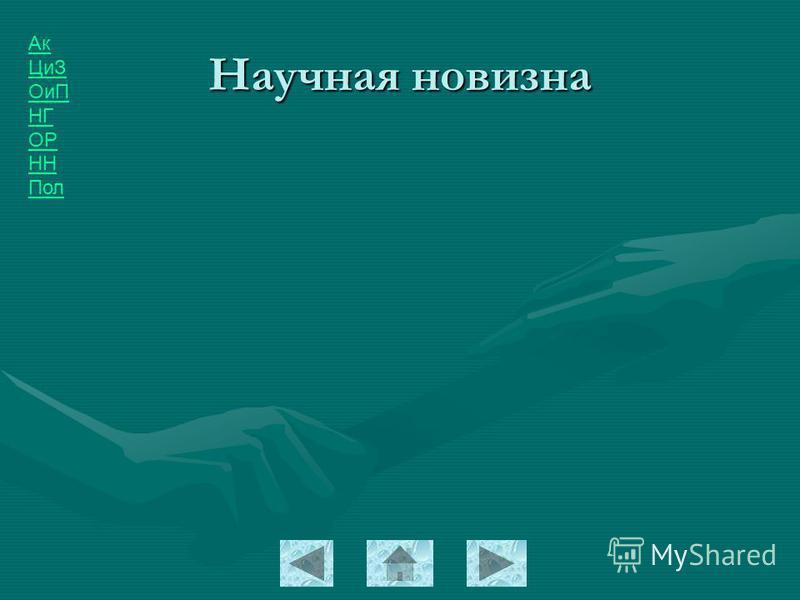 Ак ЦиЗ ОиП НГ ОР НН Пол Научная новизна