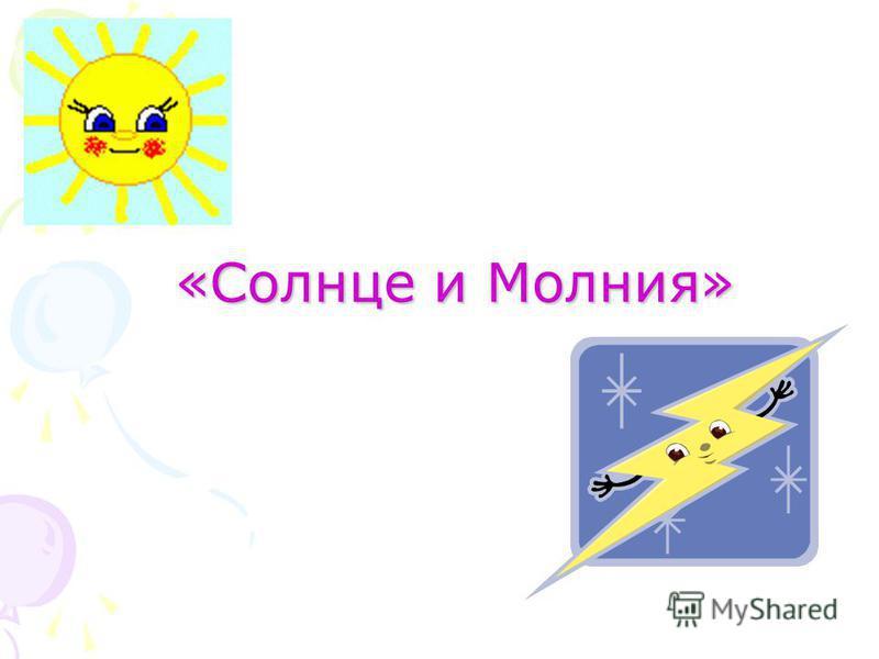 «Солнце и Молния»