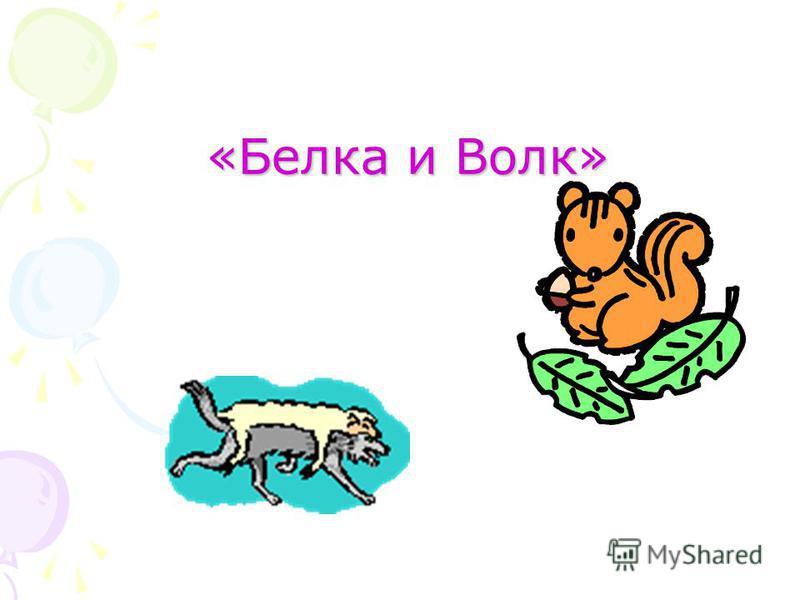 «Белка и Волк»