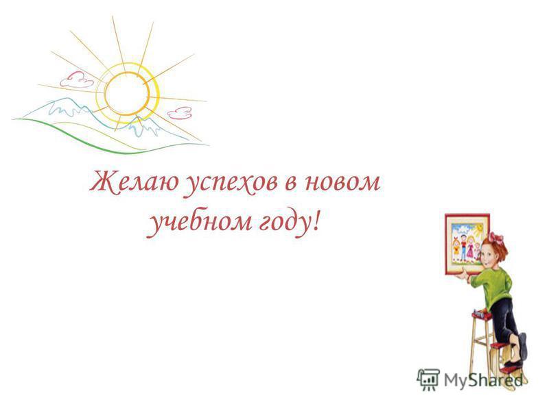 Желаю успехов в новом учебном году!
