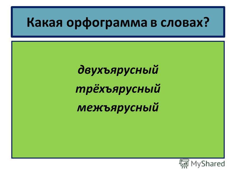 Какая орфограмма в словах? двухъярусный трёхъярусный межъярусный