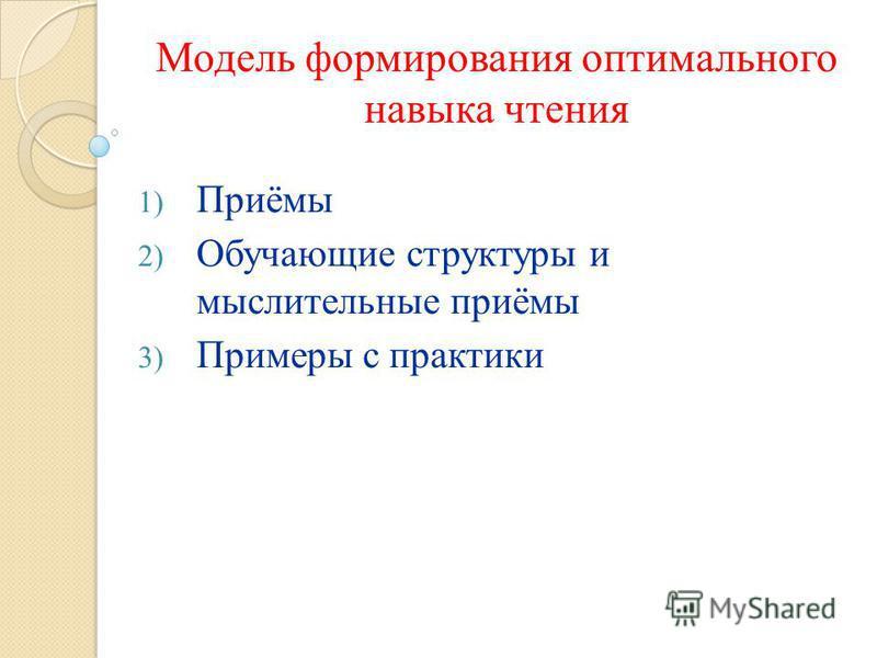 Модель формирования оптимального навыка чтения 1) Приёмы 2) Обучающие структуры и мыслительные приёмы 3) Примеры с практики