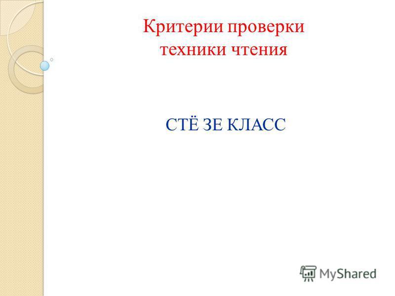 Критерии проверки техники чтения СТЁ ЗЕ КЛАСС