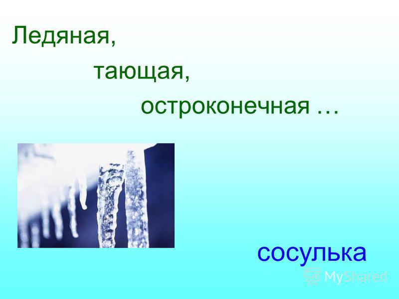Ледяная, тающая, остроконечная … сосулька