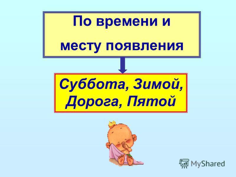 По времени и месту появления Суббота, Зимой, Дорога, Пятой