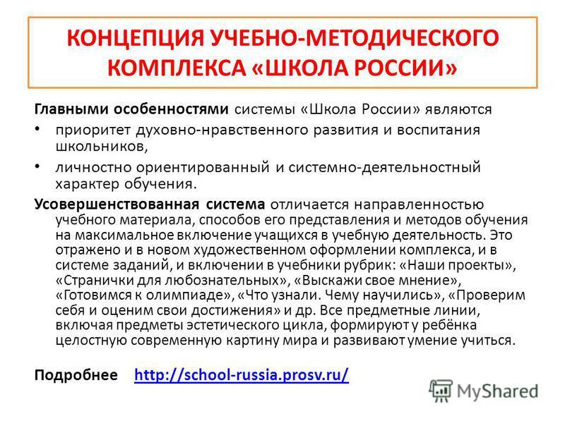 Главными особенностями системы «Школа России» являются приоритет духовно-нравственного развития и воспитания школьников, личностно ориентированный и системно-деятельностный характер обучения. Усовершенствованная система отличается направленностью уче