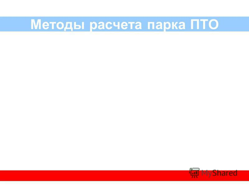 Методы расчета парка ПТО