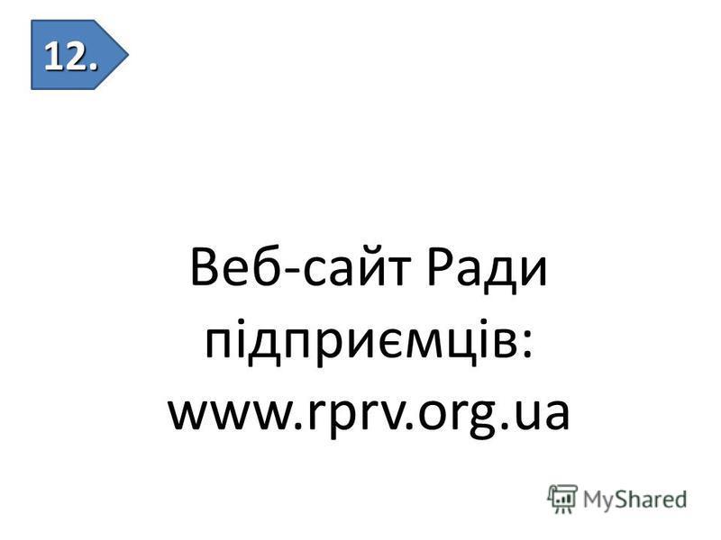 Веб-сайт Ради підприємців: www.rprv.org.ua 12.
