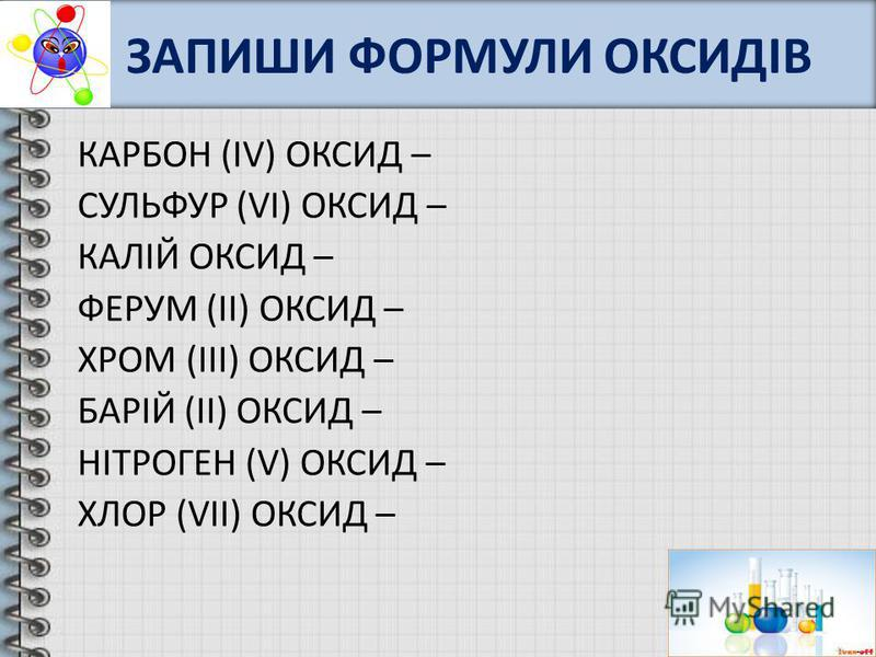 КАРБОН (IV) ОКСИД – СУЛЬФУР (VI) ОКСИД – КАЛІЙ ОКСИД – ФЕРУМ (II) ОКСИД – ХРОМ (III) ОКСИД – БАРІЙ (II) ОКСИД – НІТРОГЕН (V) ОКСИД – ХЛОР (VII) ОКСИД –