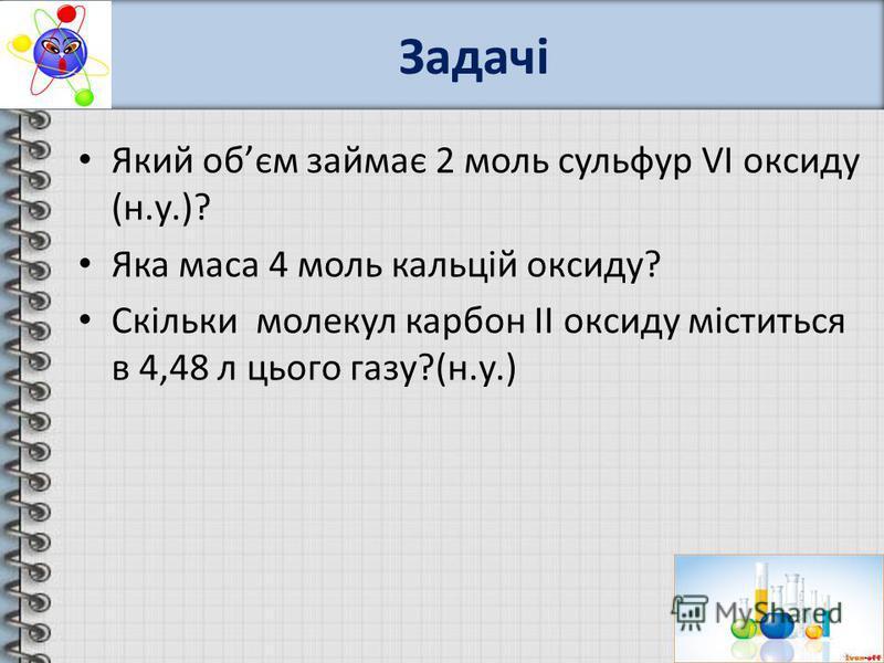 Який обєм займає 2 моль сульфур VI оксиду (н.у.)? Яка маса 4 моль кальцій оксиду? Скільки молекул карбон II оксиду міститься в 4,48 л цього газу?(н.у.)