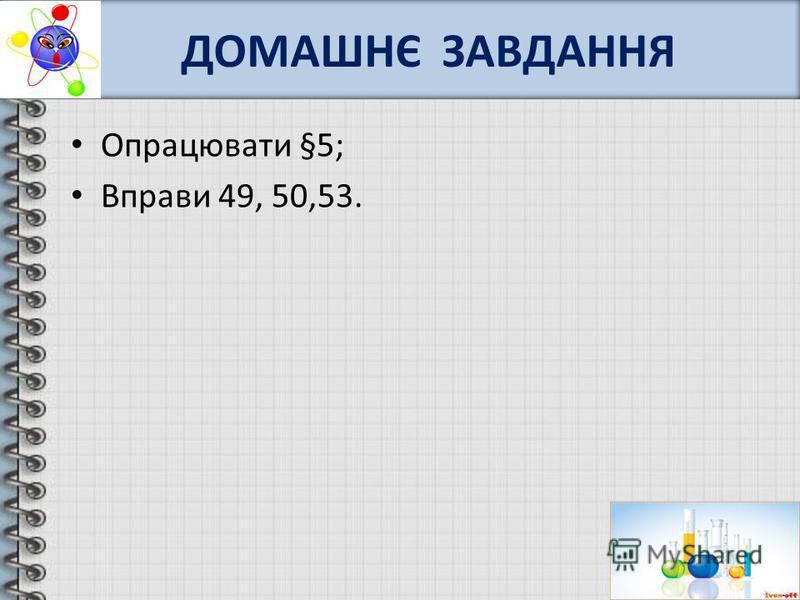 Опрацювати §5; Вправи 49, 50,53.