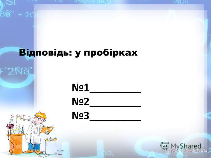 1_________ 2_________ 3_________ Відповідь: у пробірках