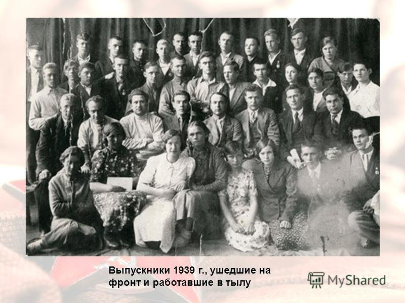 Выпускники 1939 г., ушедшие на фронт и работавшие в тылу