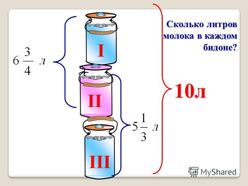 I II III 10 л Сколько литров молока в каждом бидоне?