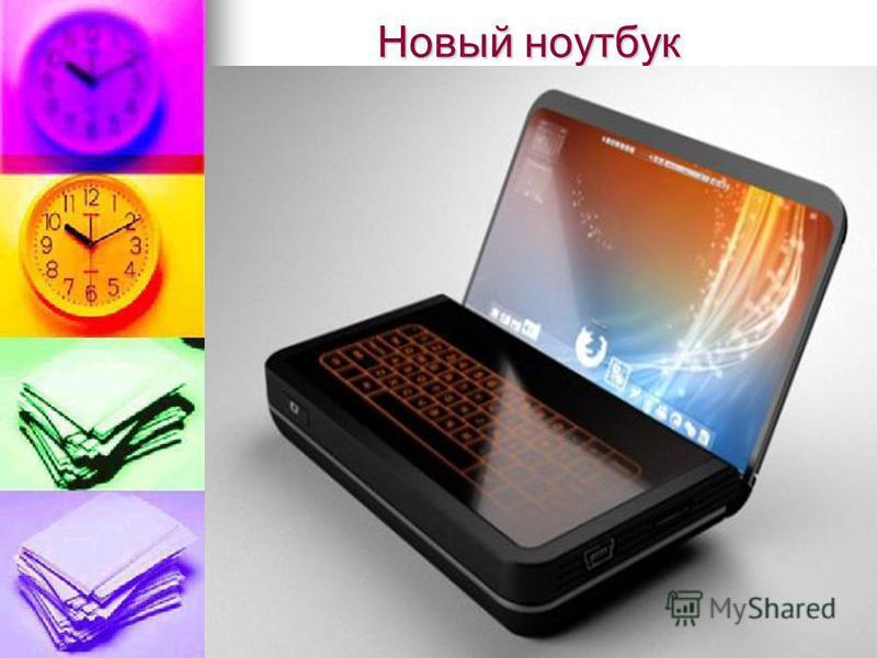Новый ноутбук Новый ноутбук