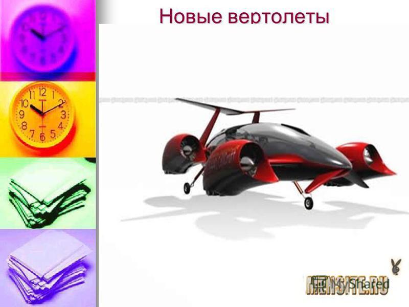Новые вертолеты Новые вертолеты
