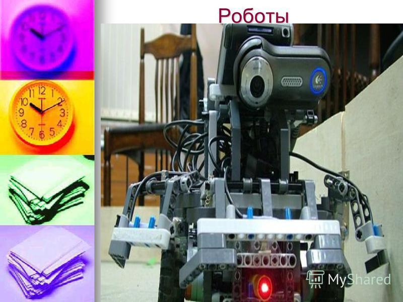 Роботы Роботы