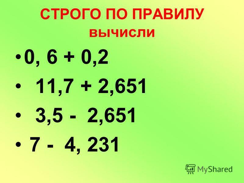 Правило 1. Уравнять количество цифр после запятой. 1. Записать дроби друг под другом, чтоб запятая была под запятой. 2. Уравнять количество цифр после запятой. 3. Выполнить сложение (вычитание), не обращая внимания на запятые. 4. Поставить в ответе з