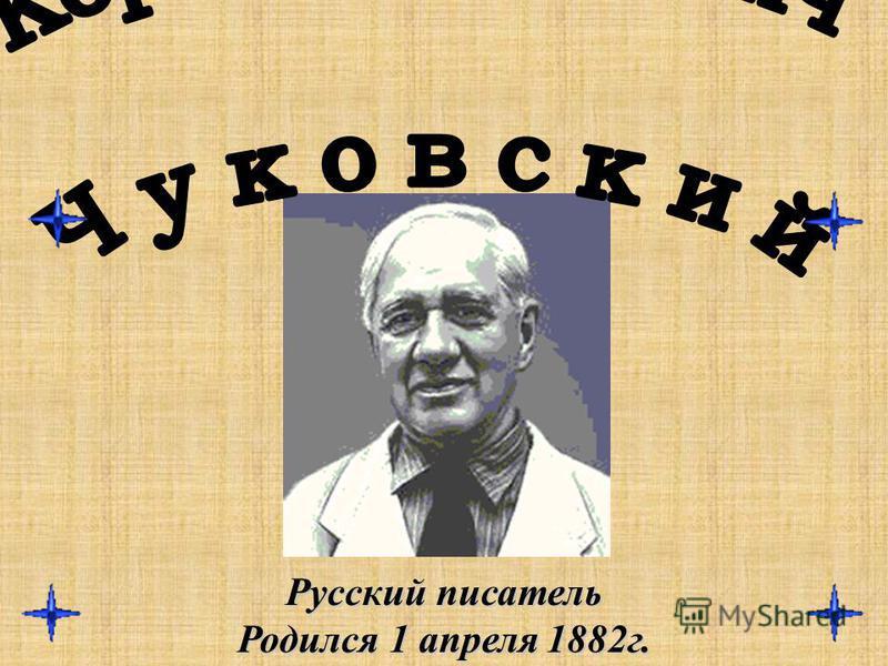 Русский писатель Родился 1 апреля 1882 г.