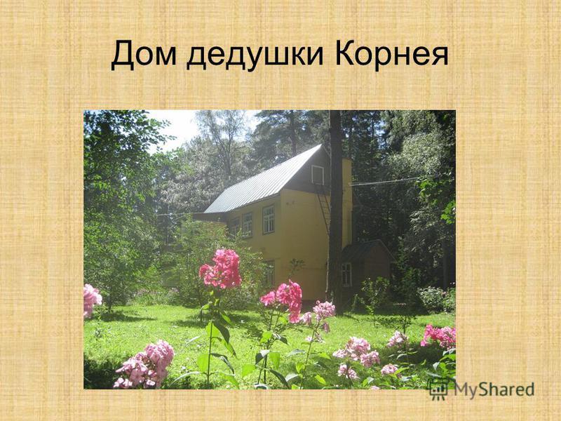 Дом дедушки Корнея