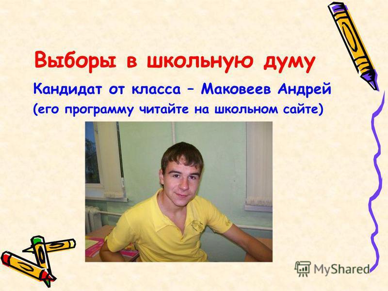 Выборы в школьную думу Кандидат от класса – Маковеев Андрей (его программу читайте на школьном сайте)