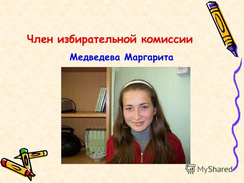Член избирательной комиссии Медведева Маргарита